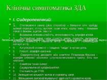 Клінічна симптоматика ЗДА І. Сидеропенічний: 1. Спотворення смаку (pica chlo...