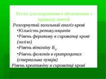 Тести для первинного обстеження з приводу анемії Розгорнутий загальний аналіз...