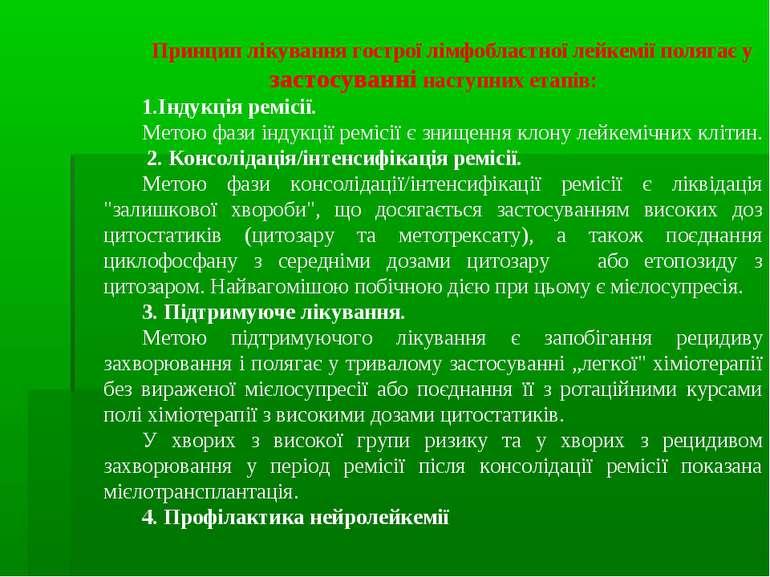 Принцип лікування гострої лімфобластної лейкемії полягає у застосуванні насту...