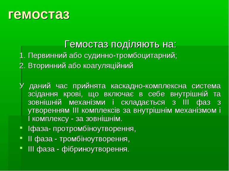 гемостаз Гемостаз поділяють на: 1. Первинний або судинно-тромбоцитарний; 2. В...