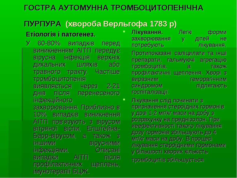 ГОСТРА АУТОМУННА ТРОМБОЦИТОПЕНІЧНА ПУРПУРА (хвороба Верльгофа 1783 р) Етіолог...