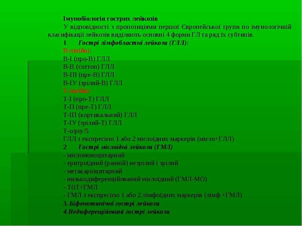 Імунобіологія гострих лейкозів У відповідності з пропозиціями першої Європейс...
