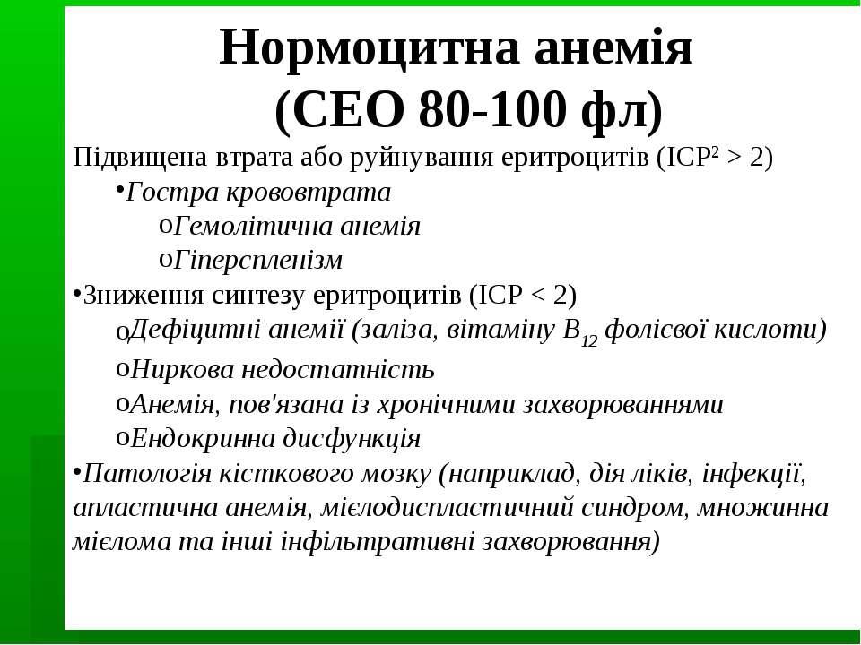 Нормоцитна анемія (СЕО 80-100 фл) Підвищена втрата або руйнування еритроцитів...