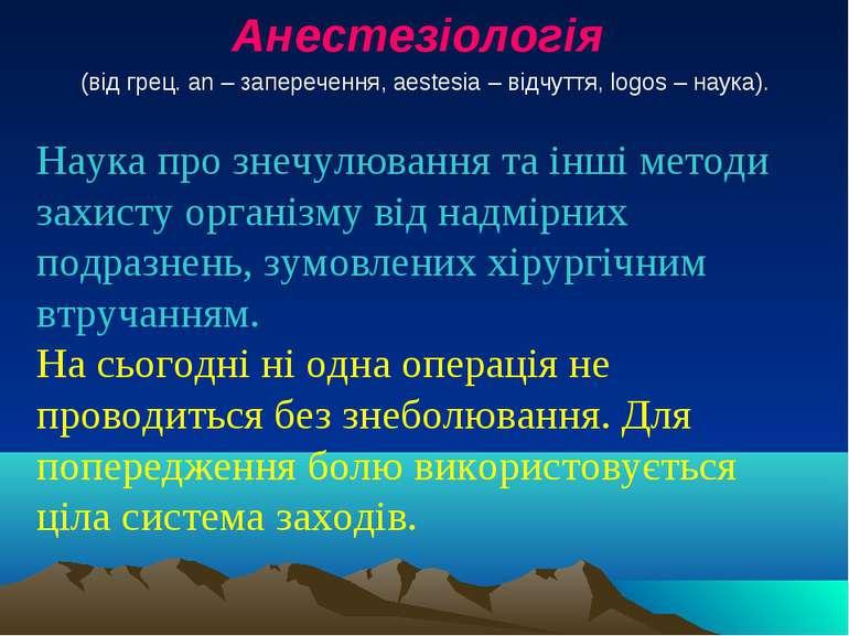 Анестезіологія (від грец. an – заперечення, aеstesiа – відчуття, logos – наук...