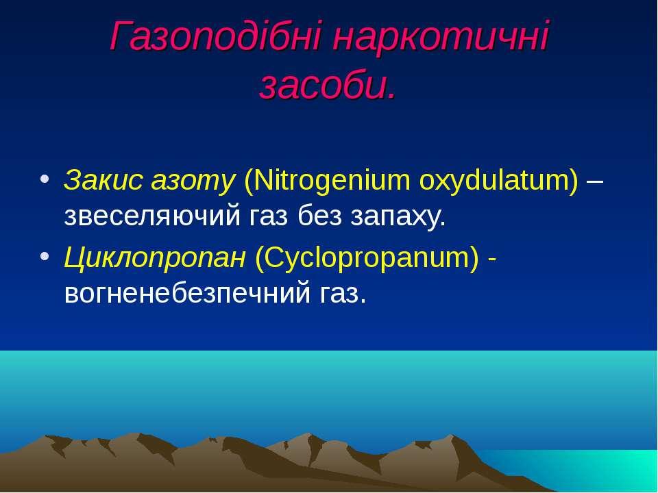 Газоподібні наркотичні засоби. Закис азоту (Nitrogenium oxydulatum) – звеселя...