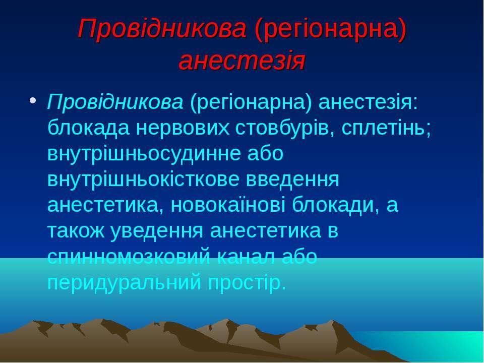 Провідникова (регіонарна) анестезія Провідникова (регіонарна) анестезія: блок...