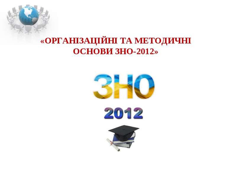«ОРГАНІЗАЦІЙНІ ТА МЕТОДИЧНІ ОСНОВИ ЗНО-2012»