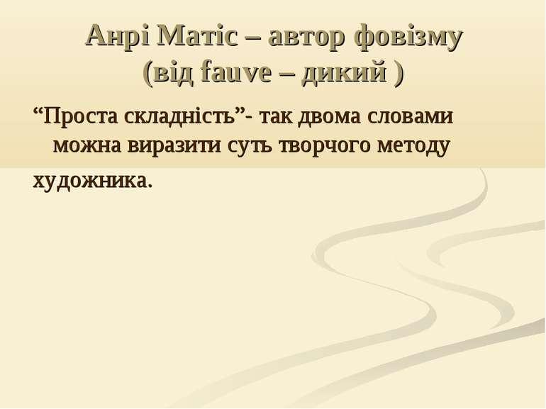 """Анрі Матіс – автор фовізму (від fauve – дикий ) """"Проста складність""""- так двом..."""