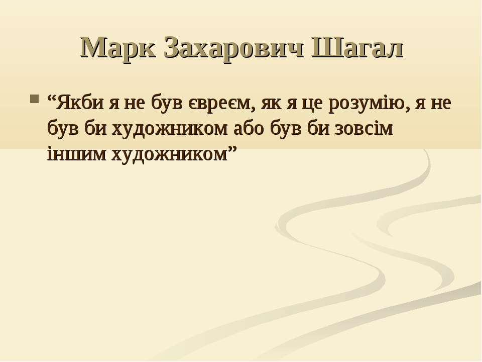 """Марк Захарович Шагал """"Якби я не був євреєм, як я це розумію, я не був би худо..."""