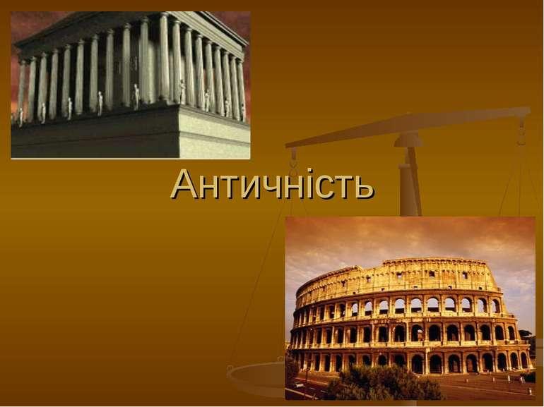 Античність