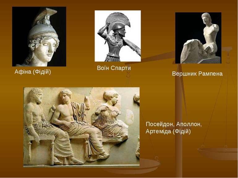 Афіна (Фідій) Воїн Спарти Вершник Рампена Посейдон, Аполлон, Артеміда (Фідій)