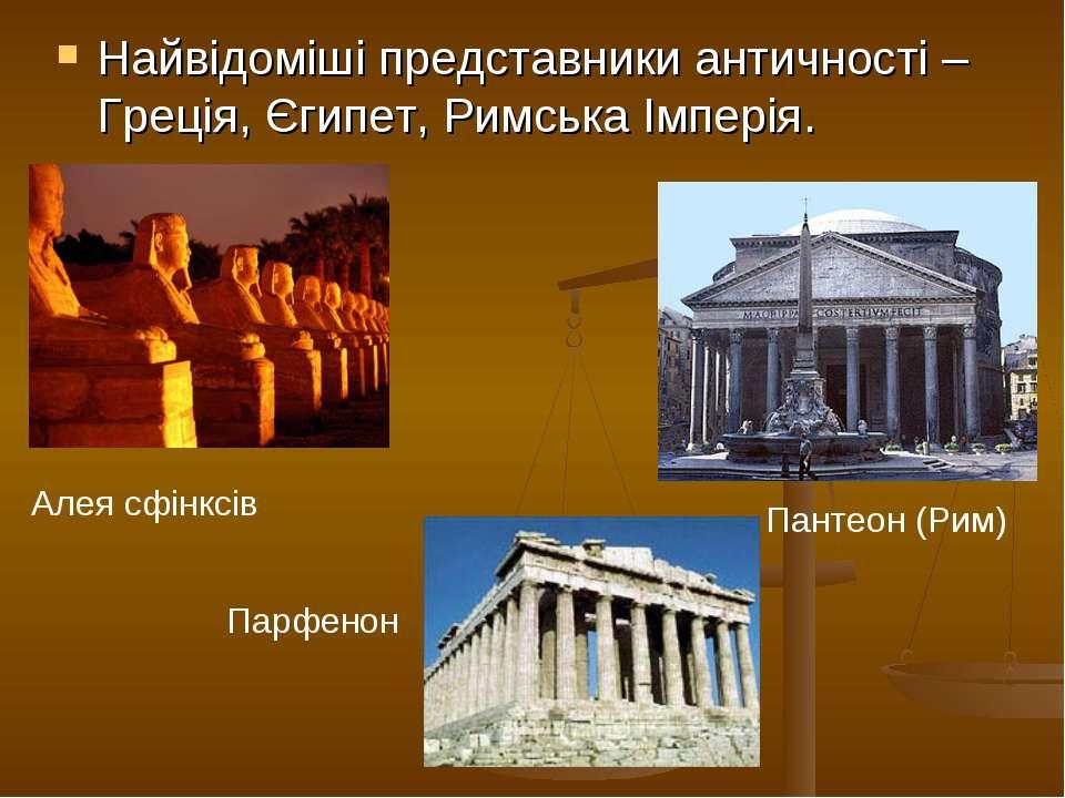 Найвідоміші представники античності – Греція, Єгипет, Римська Імперія. Пантео...
