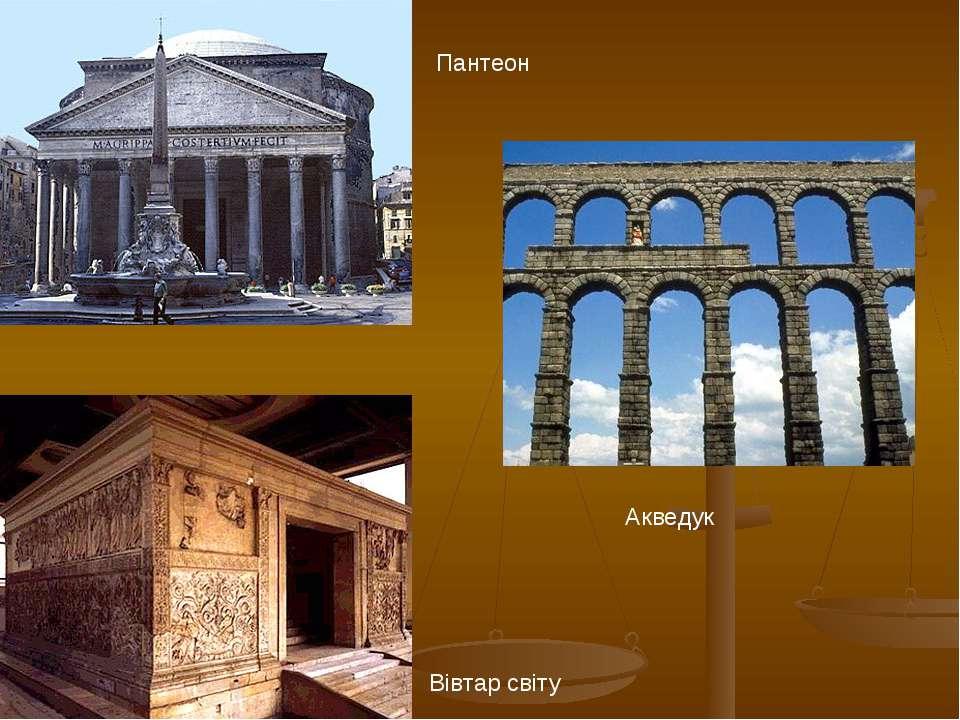 Пантеон Вівтар світу Акведук