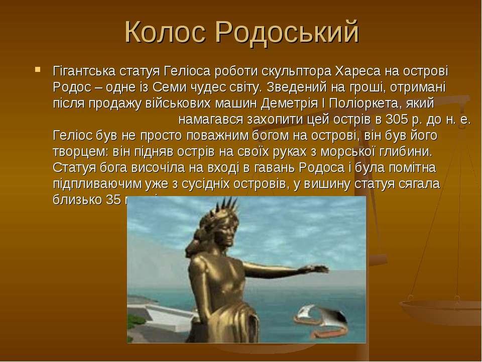 Колос Родоський Гігантська статуя Геліоса роботи скульптора Хареса на острові...