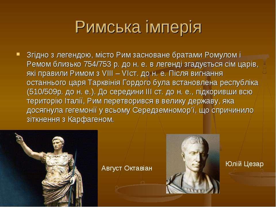 Римська імперія Згідно з легендою, місто Рим засноване братами Ромулом і Ремо...