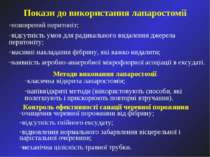 Покази до використання лапаростомії поширений перитоніт; відсутність умов для...