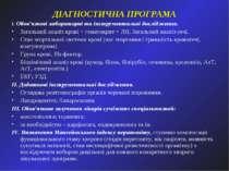 ДІАГНОСТИЧНА ПРОГРАМА І. Обов'язкові лабораторні та інструментальні досліджен...