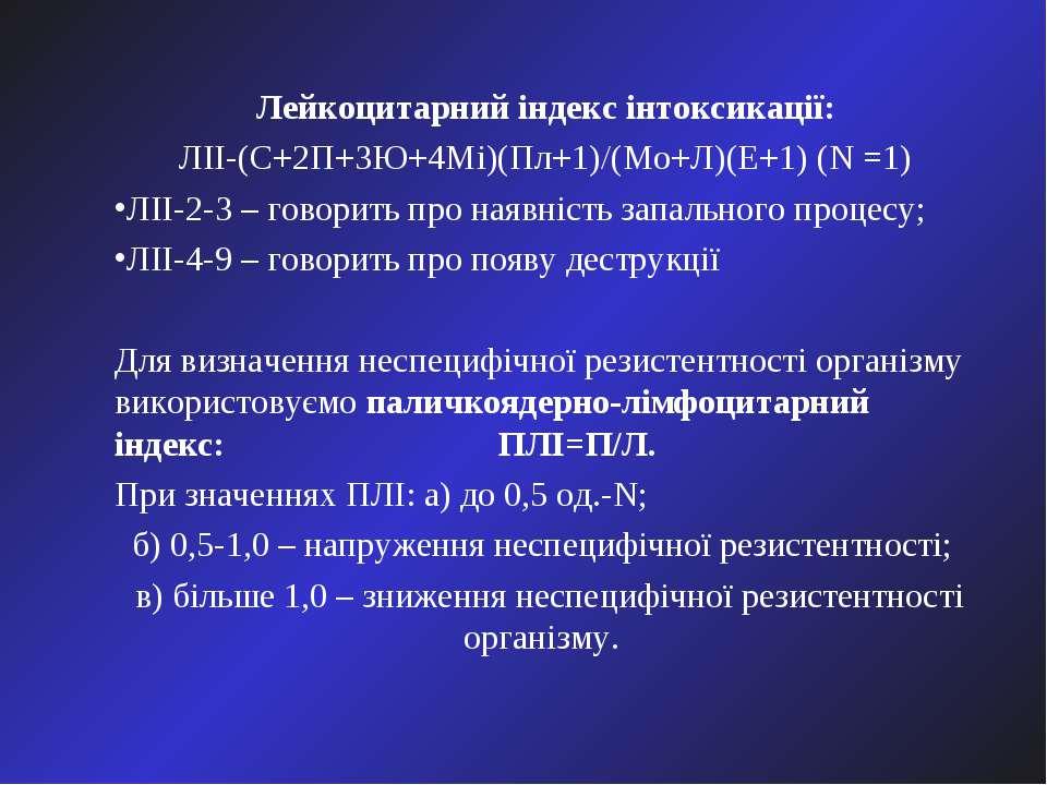Лейкоцитарний індекс інтоксикації: ЛІІ-(С+2П+3Ю+4Мі)(Пл+1)/(Мо+Л)(Е+1) (N =1)...
