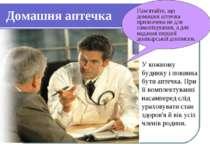 Домашня аптечка Пам'ятайте, що домашня аптечка призначена не для самолікуванн...