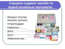 Серцево-судинні засоби та перев'язувальні матеріали: Валідол (пігулки, капсул...