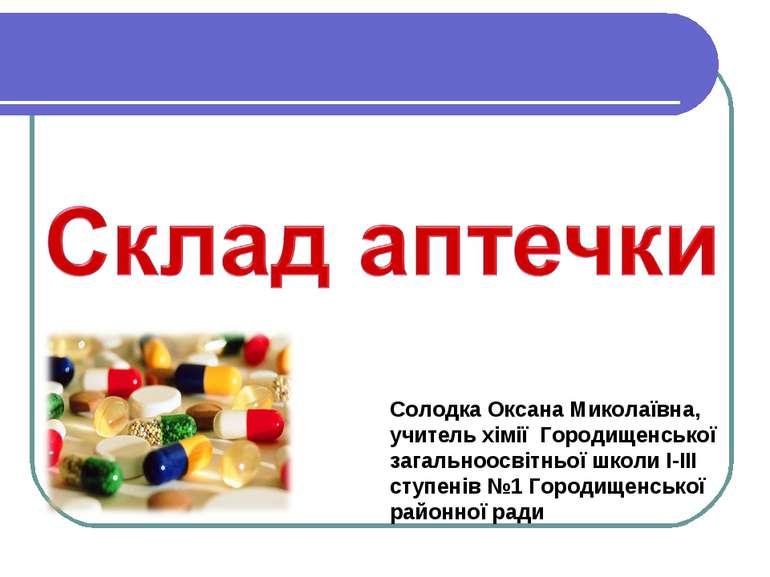 Солодка Оксана Миколаївна, учитель хімії Городищенської загальноосвітньої шко...