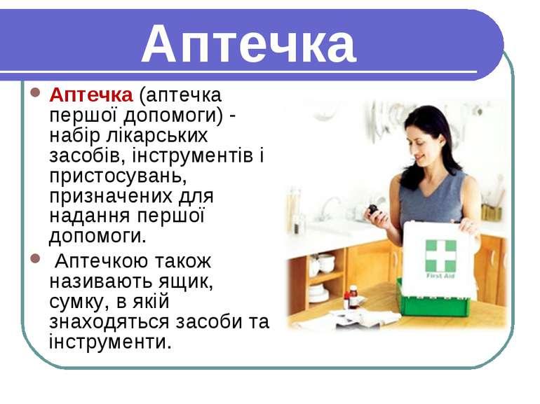 Аптечка Аптечка (аптечка першої допомоги) - набір лікарських засобів, інструм...