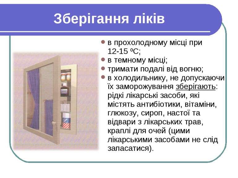 Зберігання ліків в прохолодному місці при 12-15 ºC; в темному місці; тримати ...