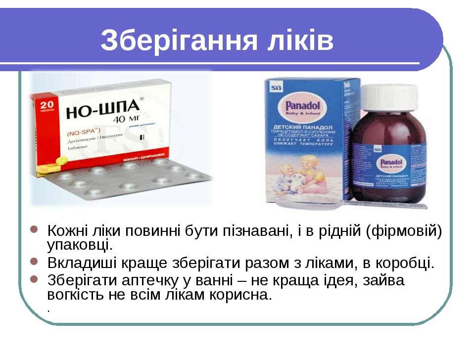Кожні ліки повинні бути пізнавані, і в рідній (фірмовій) упаковці. Вкладиші к...