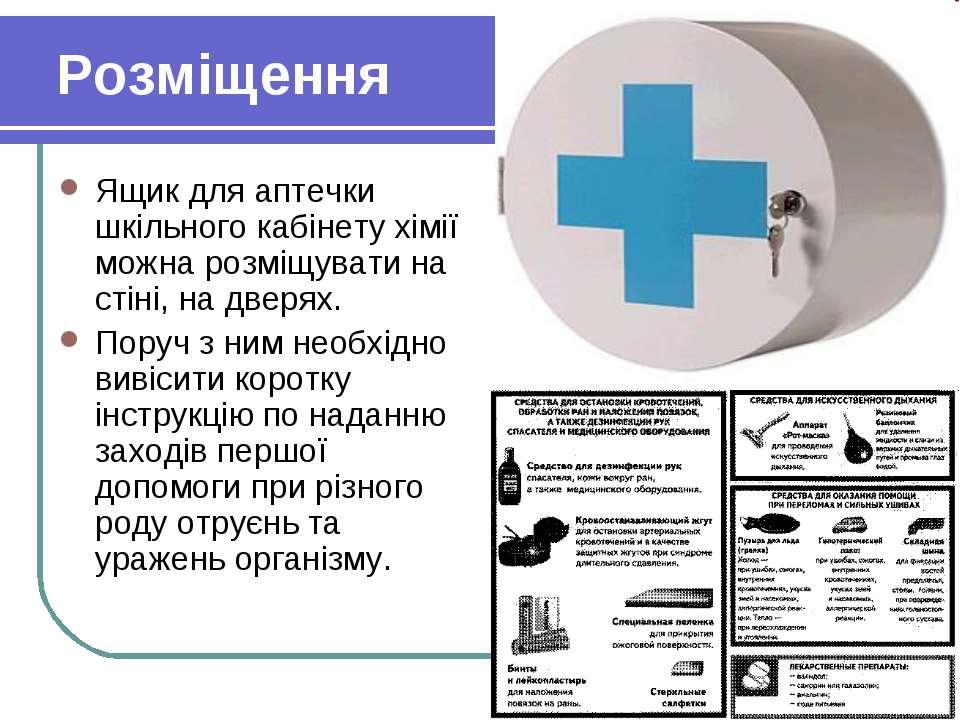 Розміщення Ящик для аптечки шкільного кабінету хімії можна розміщувати на сті...