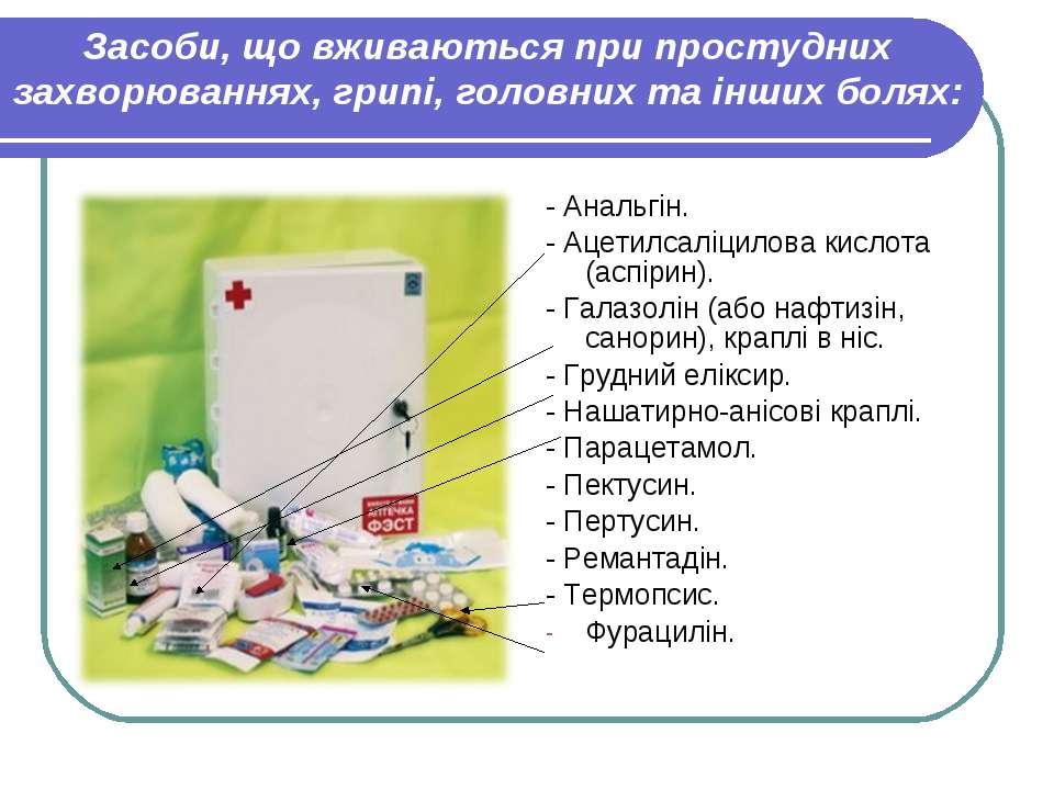 Засоби, що вживаються при простудних захворюваннях, грипі, головних та інших ...