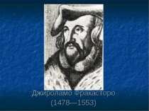 Джироламо Фракасторо (1478—1553)