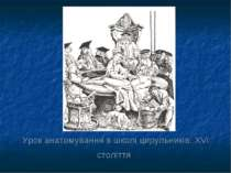Урок анатомування в школі цирульників. XVI століття