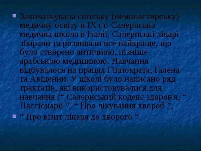 Започаткувала світську (немонастирську) медичну освіту в IX ст. Салернська ме...