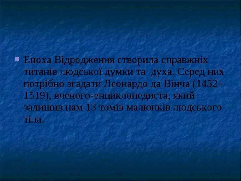 Епоха Відродження створила справжніх титанів людської думки та духа. Серед ни...