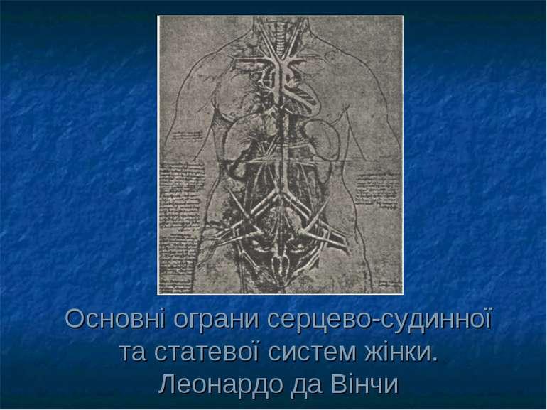 Основні ограни серцево-судинної та статевої систем жінки. Леонардо да Вінчи