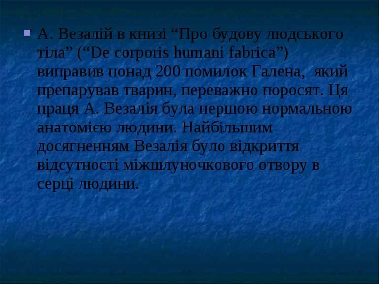 """А. Везалій в книзі """"Про будову людського тіла"""" (""""De corporis humani fabrica"""")..."""