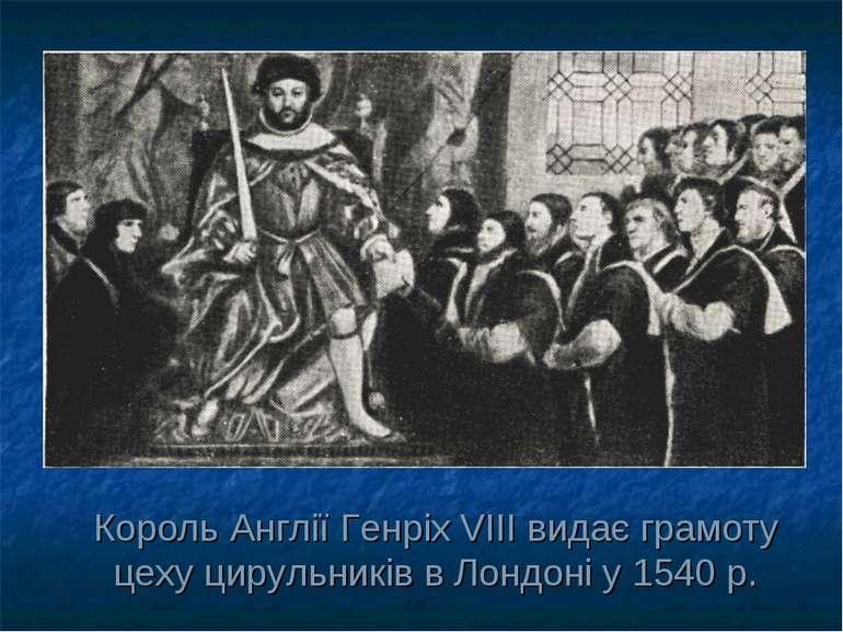Король Англії Генріх VIII видає грамоту цеху цирульників в Лондоні у 1540 р.