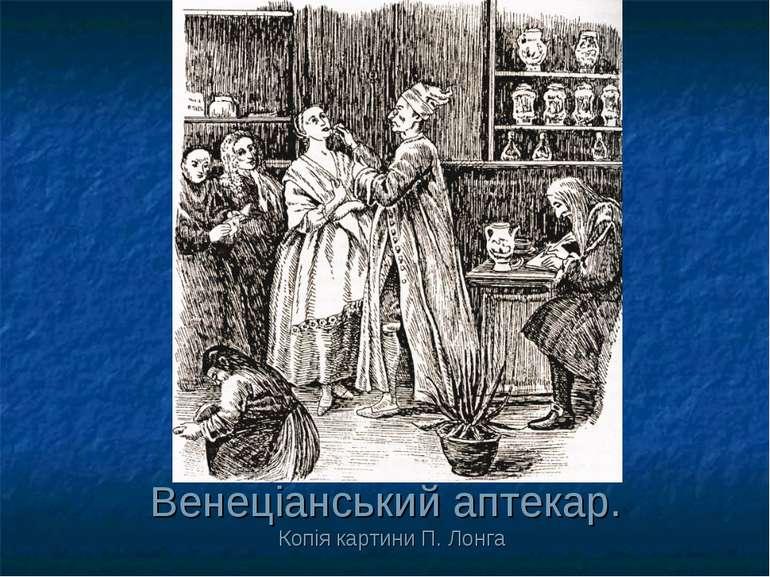 Венеціанський аптекар. Копія картини П. Лонга