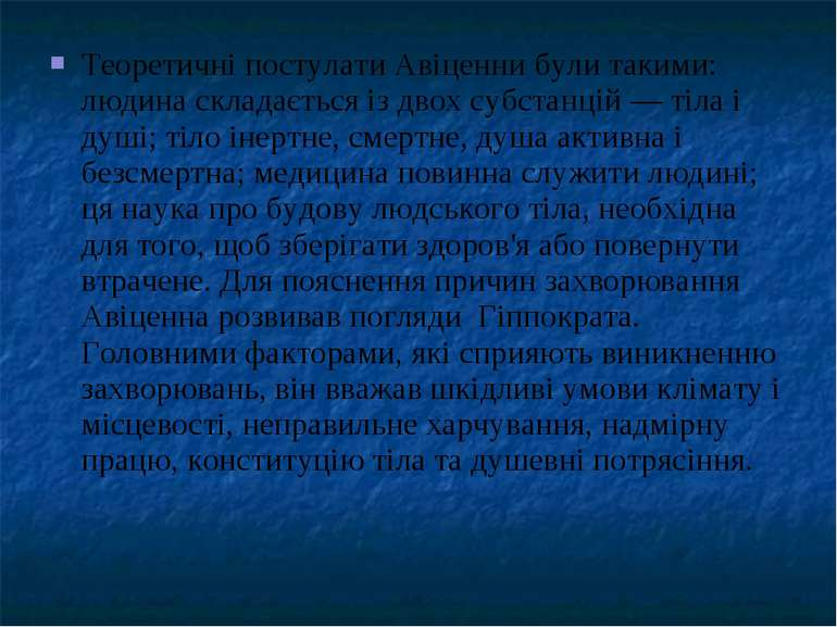 Теоретичні постулати Авіценни були такими: людина складається із двох субстан...