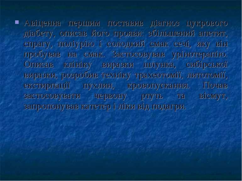 Авіценна першим поставив діагноз цукрового діабету, описав його прояви: збіль...