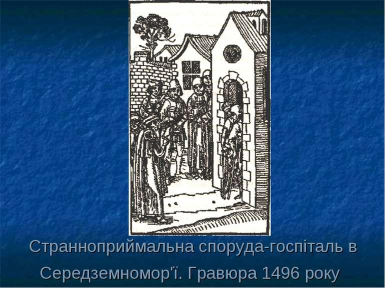 Странноприймальна споруда-госпіталь в Середземномор'ї. Гравюра 1496 року