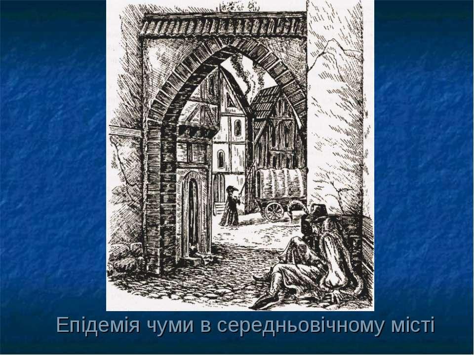 Епідемія чуми в середньовічному місті
