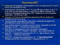 Лікування ШТ: аміодарон (кордарон, аміокордин) 5 мг/кг в/в протягом 1 год, 15...