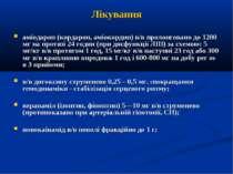 Лікування аміодарон (кордарон, аміокордин) в/в пролонговано до 1200 мг на про...