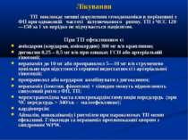 Лікування ТП викликає менші порушення гемодинаміки в порівнянні з ФП при одна...