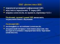 ЕКГ-діагностика ШЕ: передчасні розширені і деформовані QRS; відсутність перед...