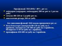 При функції ЛШ (ФВ)< 40% per os: аміодарон (кордарон, аміокордин) 200 мг per ...