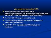 Для профілактики стійкої ШТ: аміодарон (кордарон, аміокордин) per os: наванта...
