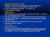 Відновлення ритму серця Лідокаїн – 100-200 мг в/в струменево, далі в/в крапел...