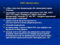 ЕКГ-діагностика. стійка синусова брадикардія або синоаурикулярна блокада; поє...